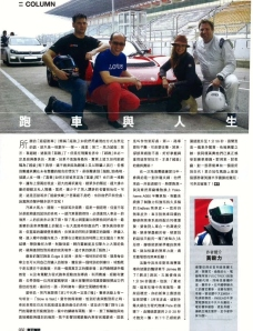Lotus Exige S, April 2013 Car Plus Magazine Hong Kong - Zhuhai International Circuit, ZIC, Pete Olson Asia Formula Renault