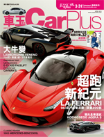 Car Plus Magazine Hong Kong