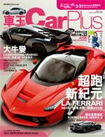 Car Plus Magazine Hong Kong
